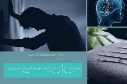 علتهای پزشکی افسردگی